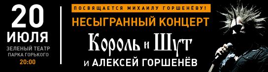 """Король и Шут и """"Несыгранный концерт"""" Михаила Горшенева"""